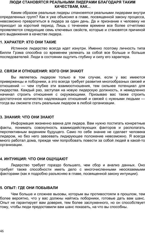 PDF. Двадцать первый неопровержимый закон лидерства. Максвелл Д. Страница 45. Читать онлайн