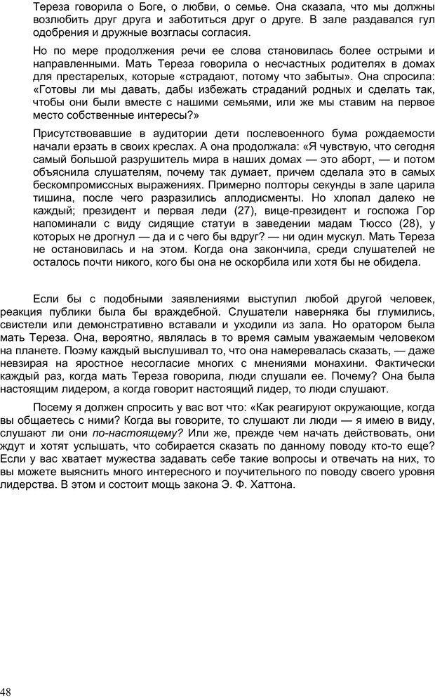 PDF. Двадцать первый неопровержимый закон лидерства. Максвелл Д. Страница 47. Читать онлайн