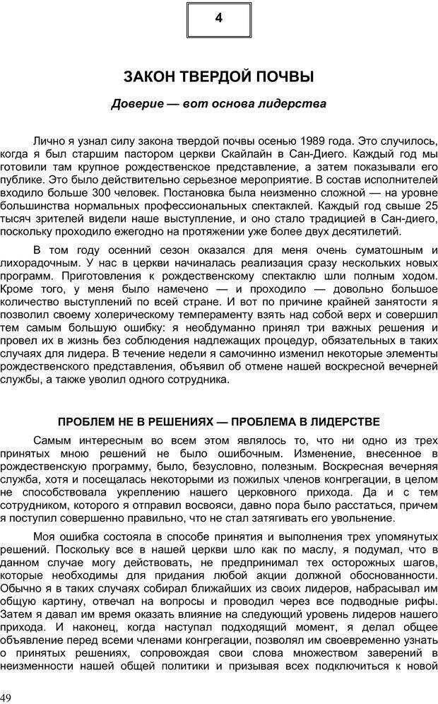 PDF. Двадцать первый неопровержимый закон лидерства. Максвелл Д. Страница 48. Читать онлайн