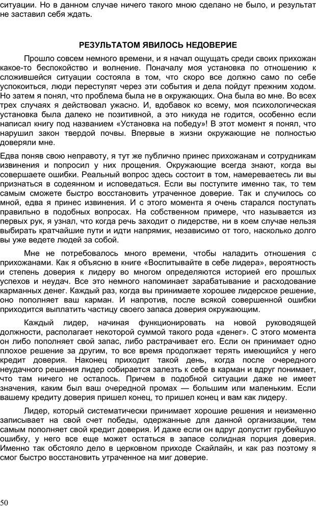 PDF. Двадцать первый неопровержимый закон лидерства. Максвелл Д. Страница 49. Читать онлайн