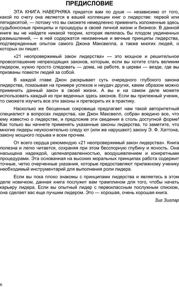 PDF. Двадцать первый неопровержимый закон лидерства. Максвелл Д. Страница 5. Читать онлайн