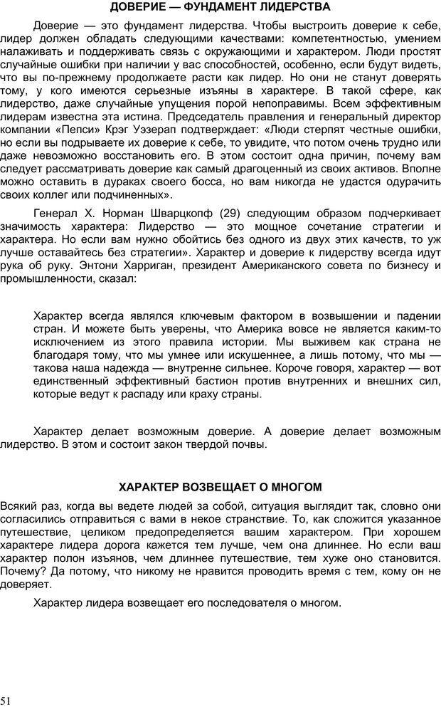 PDF. Двадцать первый неопровержимый закон лидерства. Максвелл Д. Страница 50. Читать онлайн