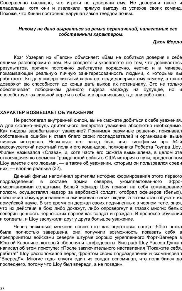 PDF. Двадцать первый неопровержимый закон лидерства. Максвелл Д. Страница 52. Читать онлайн