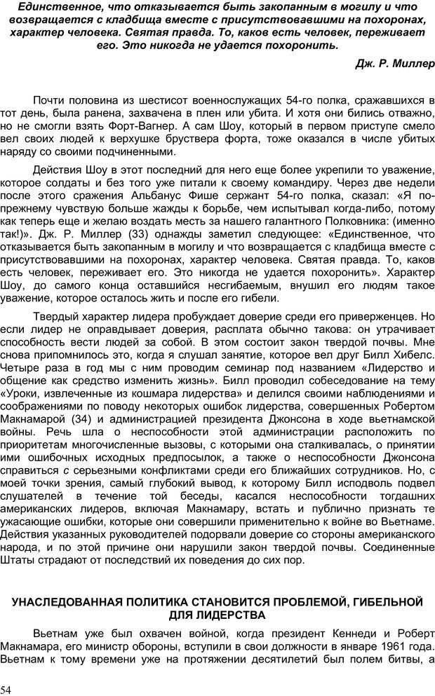 PDF. Двадцать первый неопровержимый закон лидерства. Максвелл Д. Страница 53. Читать онлайн
