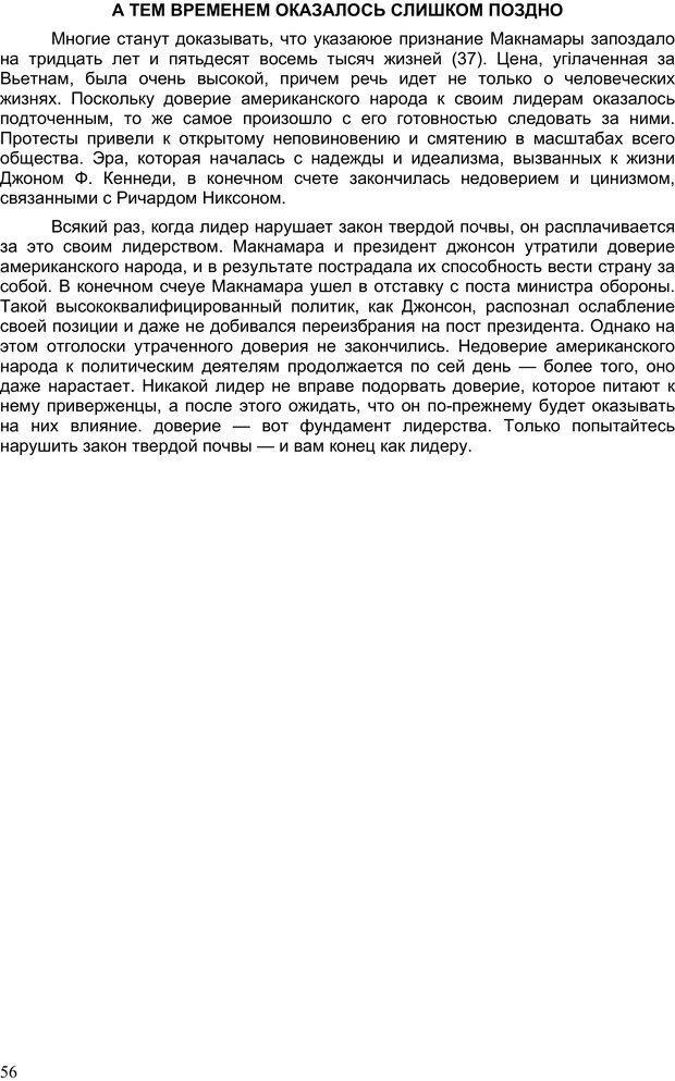 PDF. Двадцать первый неопровержимый закон лидерства. Максвелл Д. Страница 55. Читать онлайн