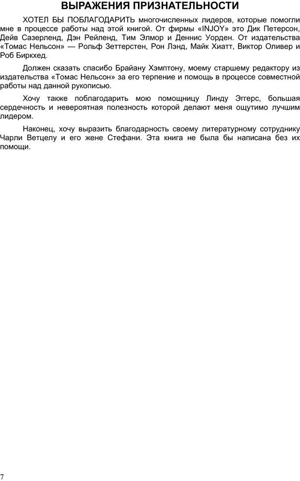 PDF. Двадцать первый неопровержимый закон лидерства. Максвелл Д. Страница 6. Читать онлайн