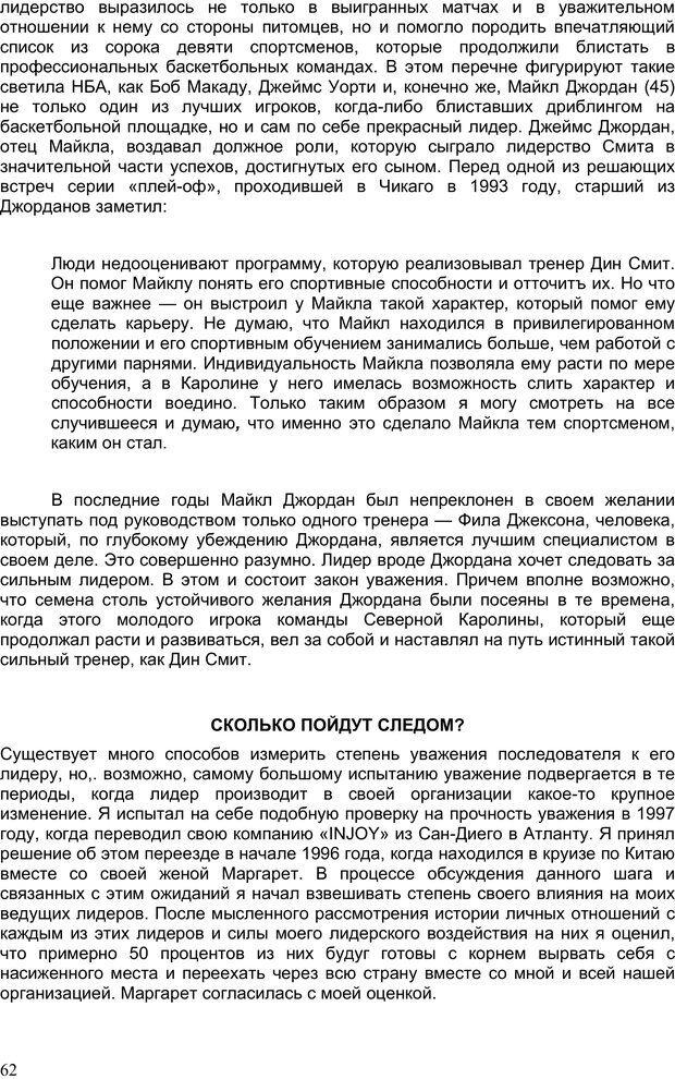 PDF. Двадцать первый неопровержимый закон лидерства. Максвелл Д. Страница 61. Читать онлайн