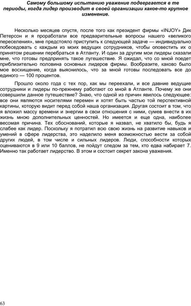 PDF. Двадцать первый неопровержимый закон лидерства. Максвелл Д. Страница 62. Читать онлайн