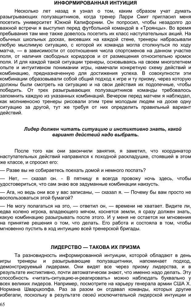 PDF. Двадцать первый неопровержимый закон лидерства. Максвелл Д. Страница 64. Читать онлайн