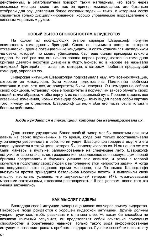 PDF. Двадцать первый неопровержимый закон лидерства. Максвелл Д. Страница 66. Читать онлайн