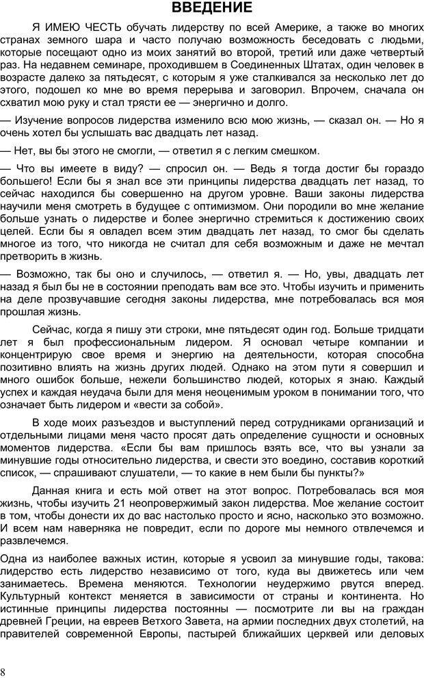 PDF. Двадцать первый неопровержимый закон лидерства. Максвелл Д. Страница 7. Читать онлайн