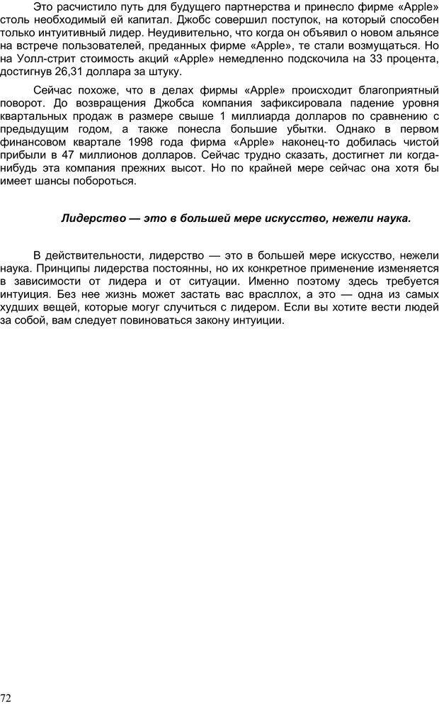 PDF. Двадцать первый неопровержимый закон лидерства. Максвелл Д. Страница 71. Читать онлайн