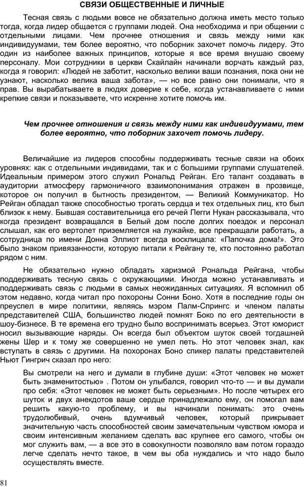 PDF. Двадцать первый неопровержимый закон лидерства. Максвелл Д. Страница 80. Читать онлайн
