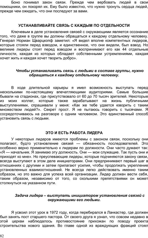 PDF. Двадцать первый неопровержимый закон лидерства. Максвелл Д. Страница 81. Читать онлайн