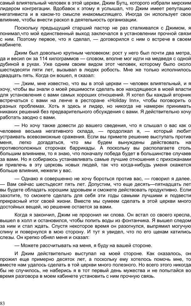 PDF. Двадцать первый неопровержимый закон лидерства. Максвелл Д. Страница 82. Читать онлайн