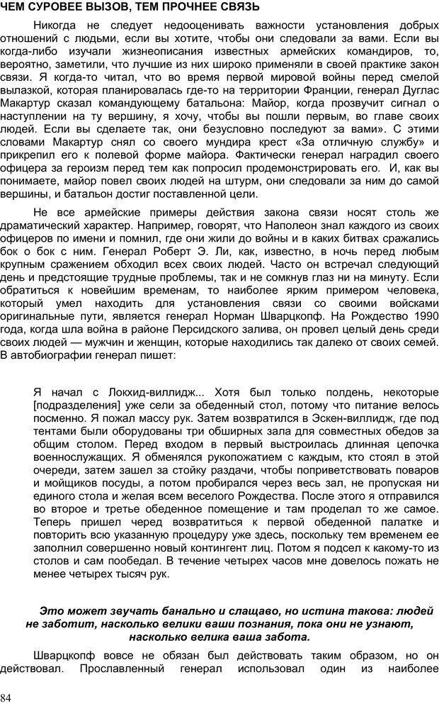 PDF. Двадцать первый неопровержимый закон лидерства. Максвелл Д. Страница 83. Читать онлайн