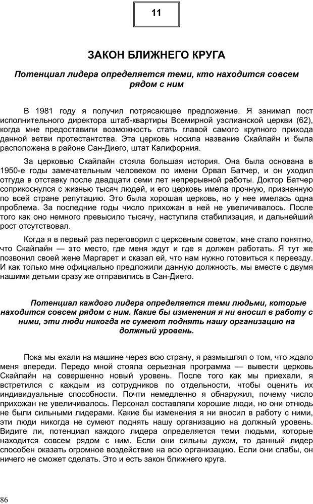 PDF. Двадцать первый неопровержимый закон лидерства. Максвелл Д. Страница 85. Читать онлайн
