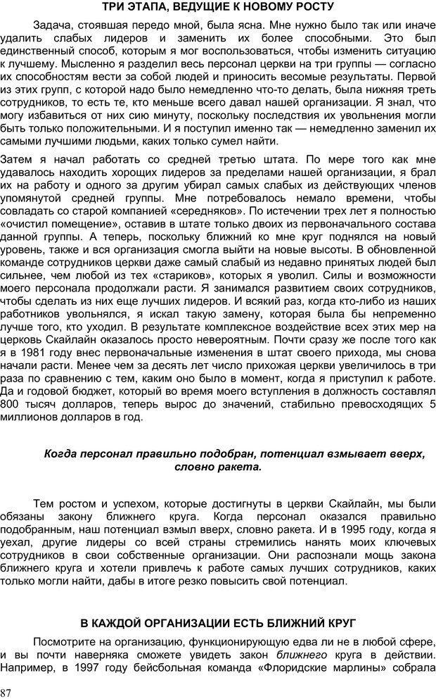 PDF. Двадцать первый неопровержимый закон лидерства. Максвелл Д. Страница 86. Читать онлайн