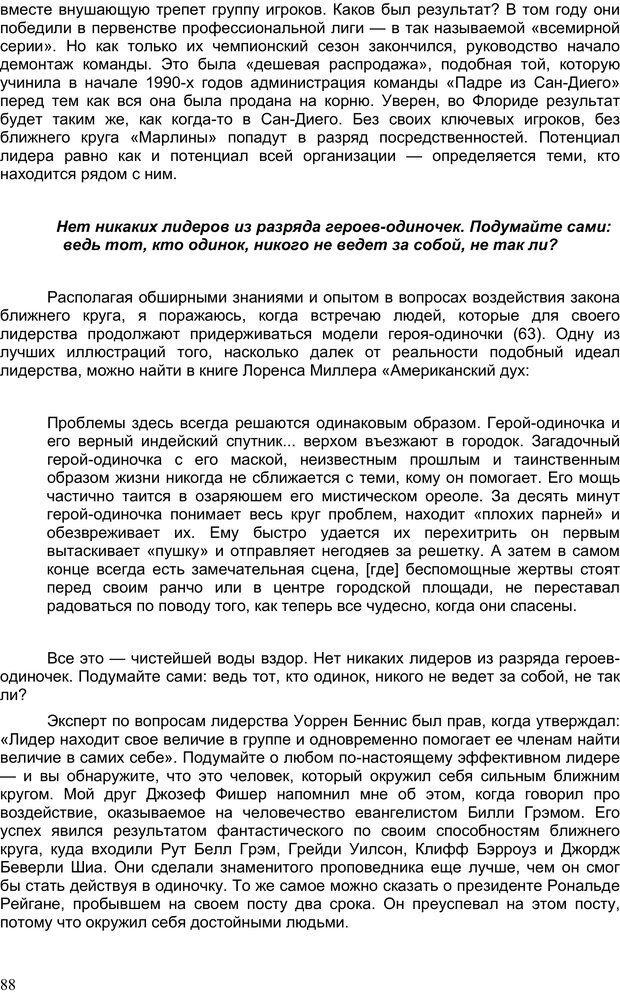 PDF. Двадцать первый неопровержимый закон лидерства. Максвелл Д. Страница 87. Читать онлайн