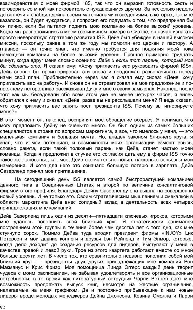 PDF. Двадцать первый неопровержимый закон лидерства. Максвелл Д. Страница 91. Читать онлайн