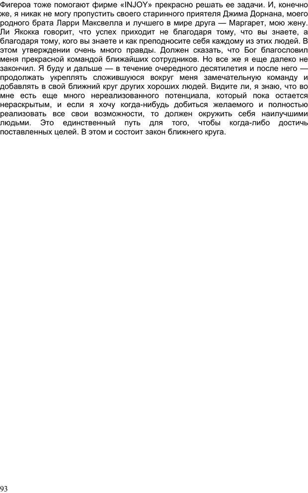 PDF. Двадцать первый неопровержимый закон лидерства. Максвелл Д. Страница 92. Читать онлайн