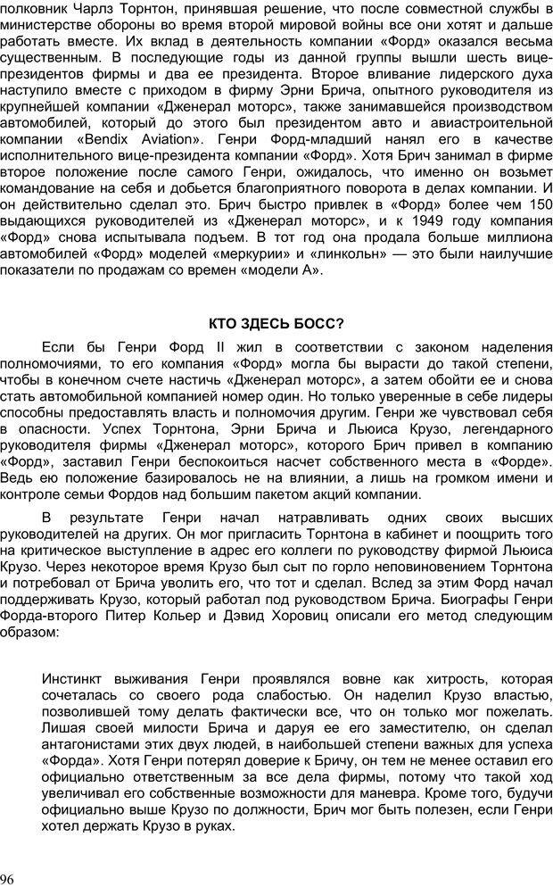 PDF. Двадцать первый неопровержимый закон лидерства. Максвелл Д. Страница 95. Читать онлайн