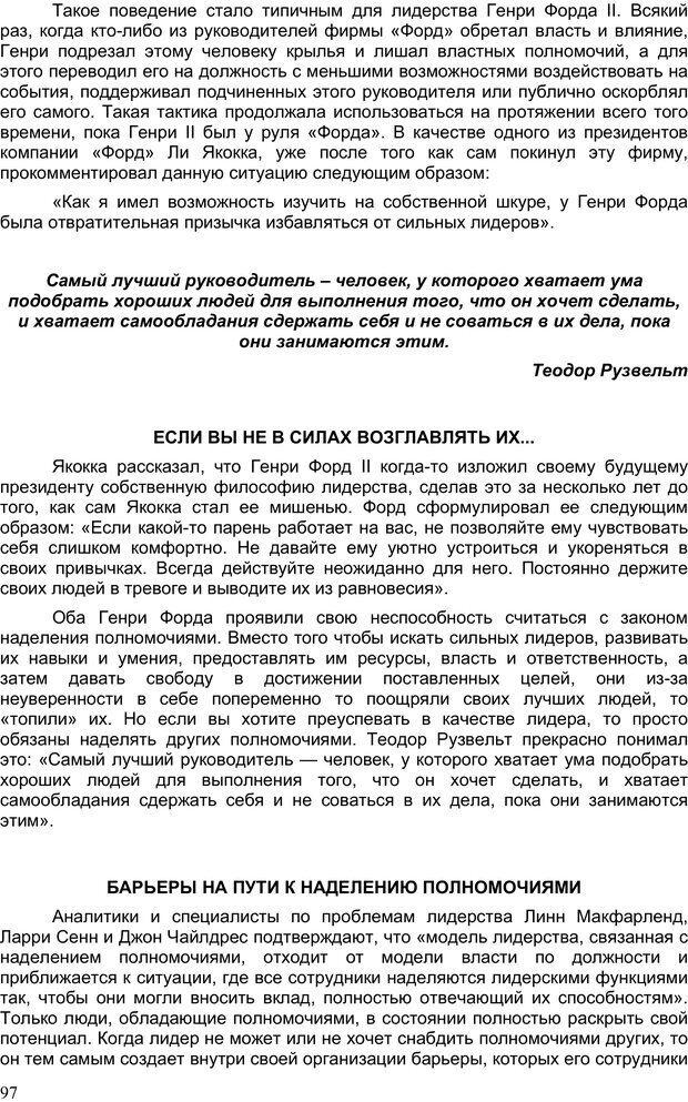 PDF. Двадцать первый неопровержимый закон лидерства. Максвелл Д. Страница 96. Читать онлайн
