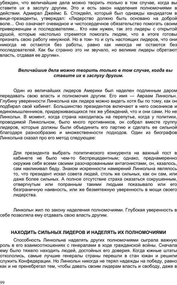 PDF. Двадцать первый неопровержимый закон лидерства. Максвелл Д. Страница 98. Читать онлайн