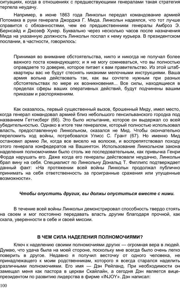PDF. Двадцать первый неопровержимый закон лидерства. Максвелл Д. Страница 99. Читать онлайн