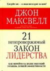 Двадцать первый неопровержимый закон лидерства, Максвелл Джон