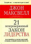 """Обложка книги """"Двадцать первый неопровержимый закон лидерства"""""""
