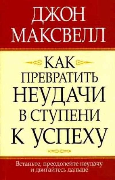 """Обложка книги """"Как превратить неудачи в ступени к успеху"""""""