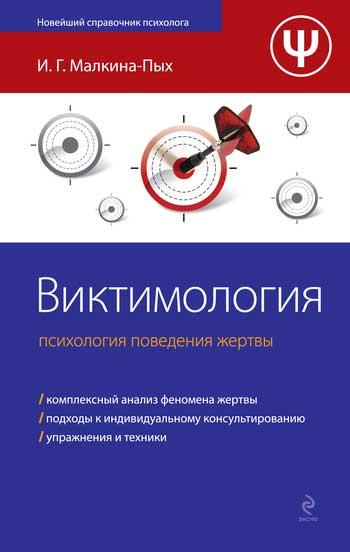 """Обложка книги """"Виктимология. Психология поведения жертвы"""""""
