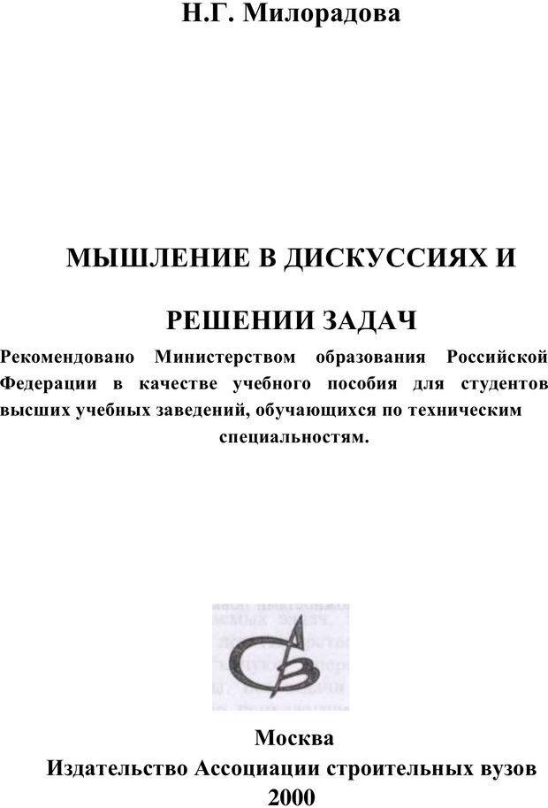 PDF. Мышление в дискуссиях и решениях задач. Милорадова Н. Г. Страница 1. Читать онлайн
