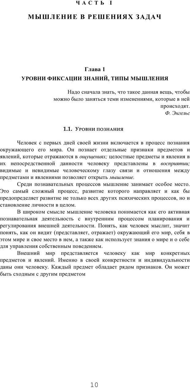 PDF. Мышление в дискуссиях и решениях задач. Милорадова Н. Г. Страница 10. Читать онлайн