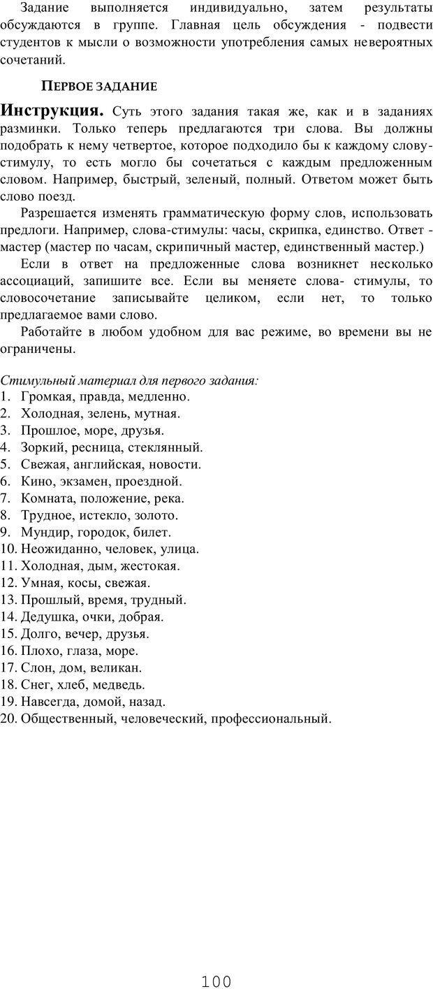 PDF. Мышление в дискуссиях и решениях задач. Милорадова Н. Г. Страница 100. Читать онлайн