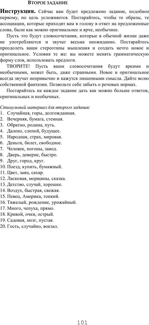 PDF. Мышление в дискуссиях и решениях задач. Милорадова Н. Г. Страница 101. Читать онлайн