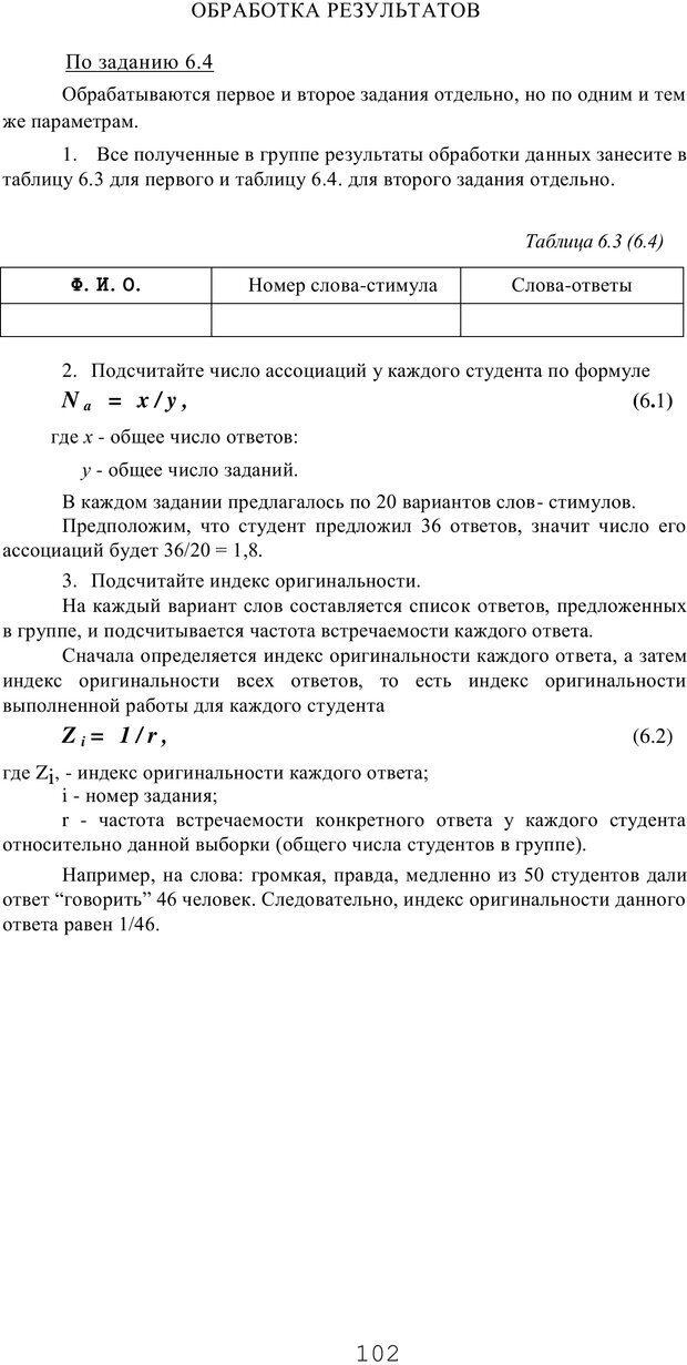 PDF. Мышление в дискуссиях и решениях задач. Милорадова Н. Г. Страница 102. Читать онлайн