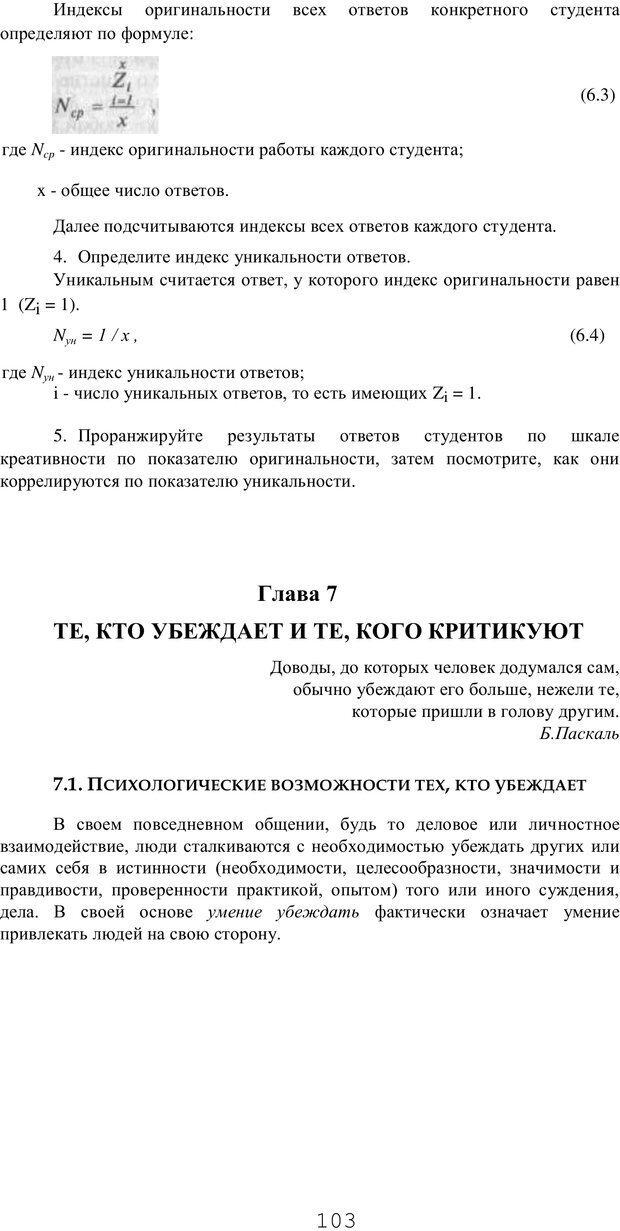PDF. Мышление в дискуссиях и решениях задач. Милорадова Н. Г. Страница 103. Читать онлайн