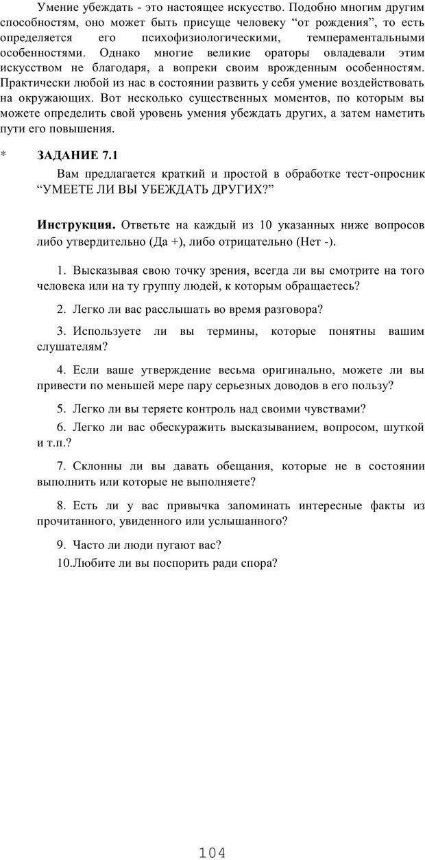 PDF. Мышление в дискуссиях и решениях задач. Милорадова Н. Г. Страница 104. Читать онлайн