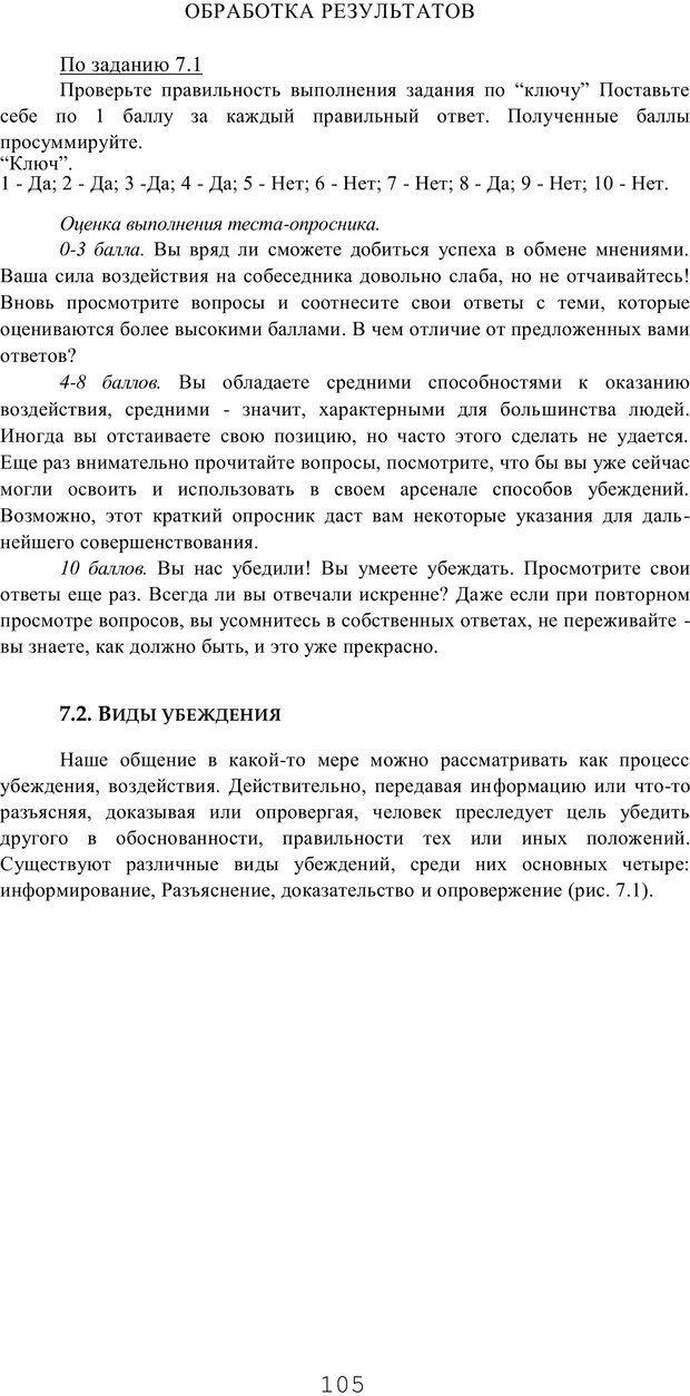 PDF. Мышление в дискуссиях и решениях задач. Милорадова Н. Г. Страница 105. Читать онлайн