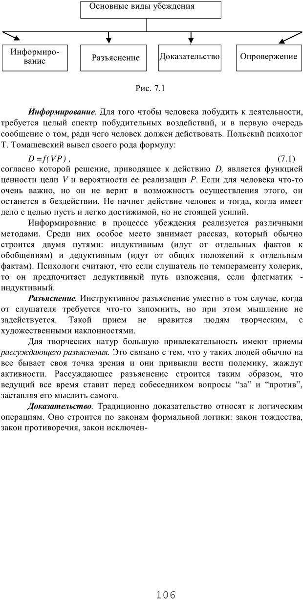 PDF. Мышление в дискуссиях и решениях задач. Милорадова Н. Г. Страница 106. Читать онлайн