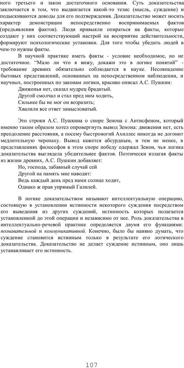 PDF. Мышление в дискуссиях и решениях задач. Милорадова Н. Г. Страница 107. Читать онлайн