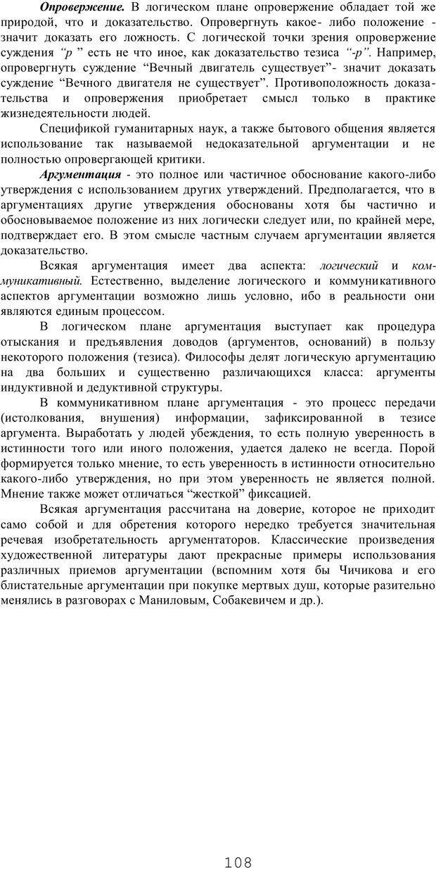 PDF. Мышление в дискуссиях и решениях задач. Милорадова Н. Г. Страница 108. Читать онлайн
