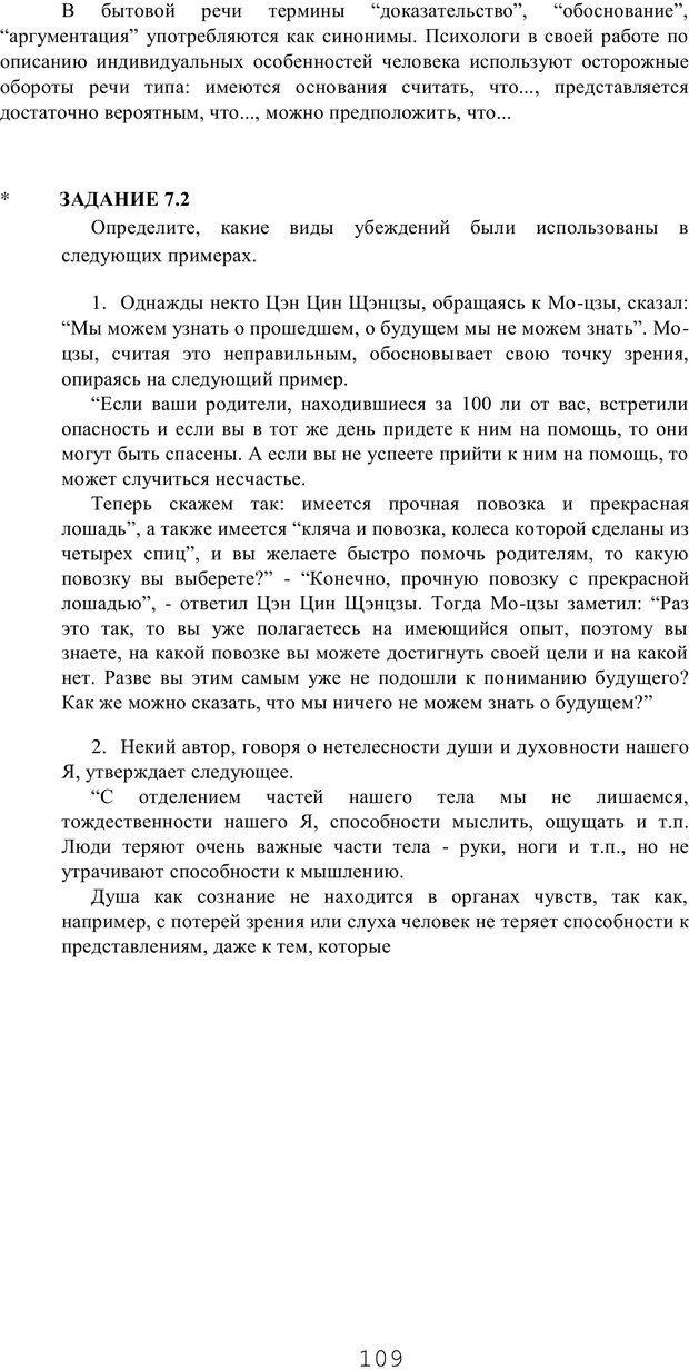 PDF. Мышление в дискуссиях и решениях задач. Милорадова Н. Г. Страница 109. Читать онлайн