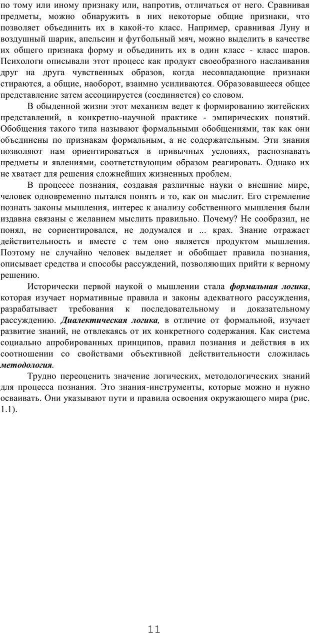 PDF. Мышление в дискуссиях и решениях задач. Милорадова Н. Г. Страница 11. Читать онлайн
