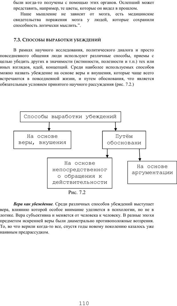 PDF. Мышление в дискуссиях и решениях задач. Милорадова Н. Г. Страница 110. Читать онлайн