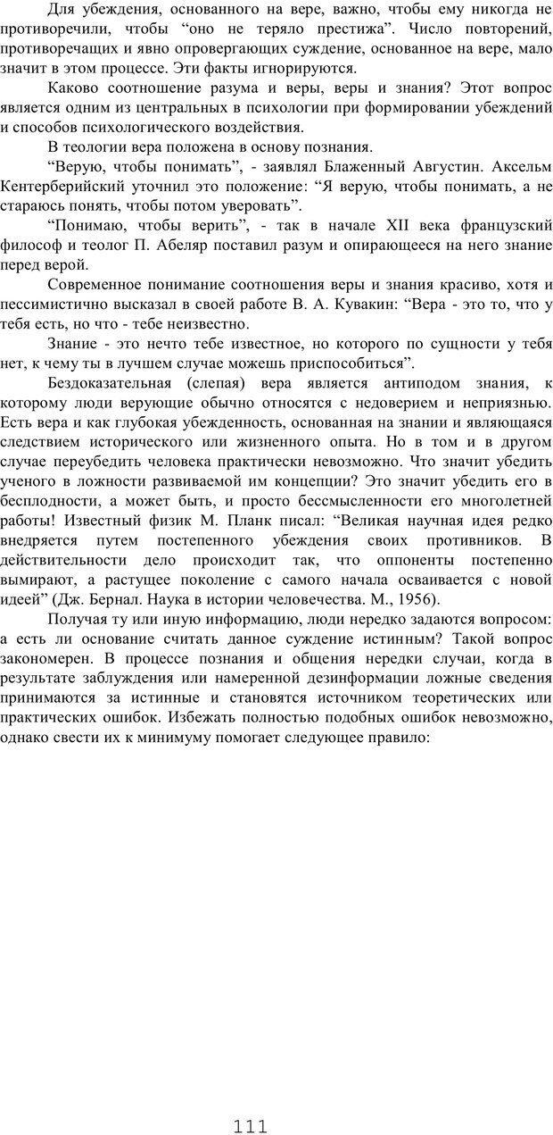 PDF. Мышление в дискуссиях и решениях задач. Милорадова Н. Г. Страница 111. Читать онлайн
