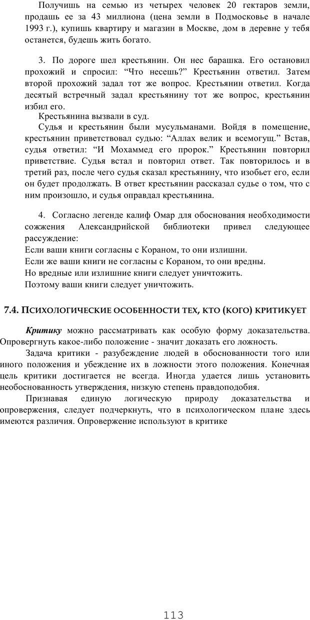 PDF. Мышление в дискуссиях и решениях задач. Милорадова Н. Г. Страница 113. Читать онлайн