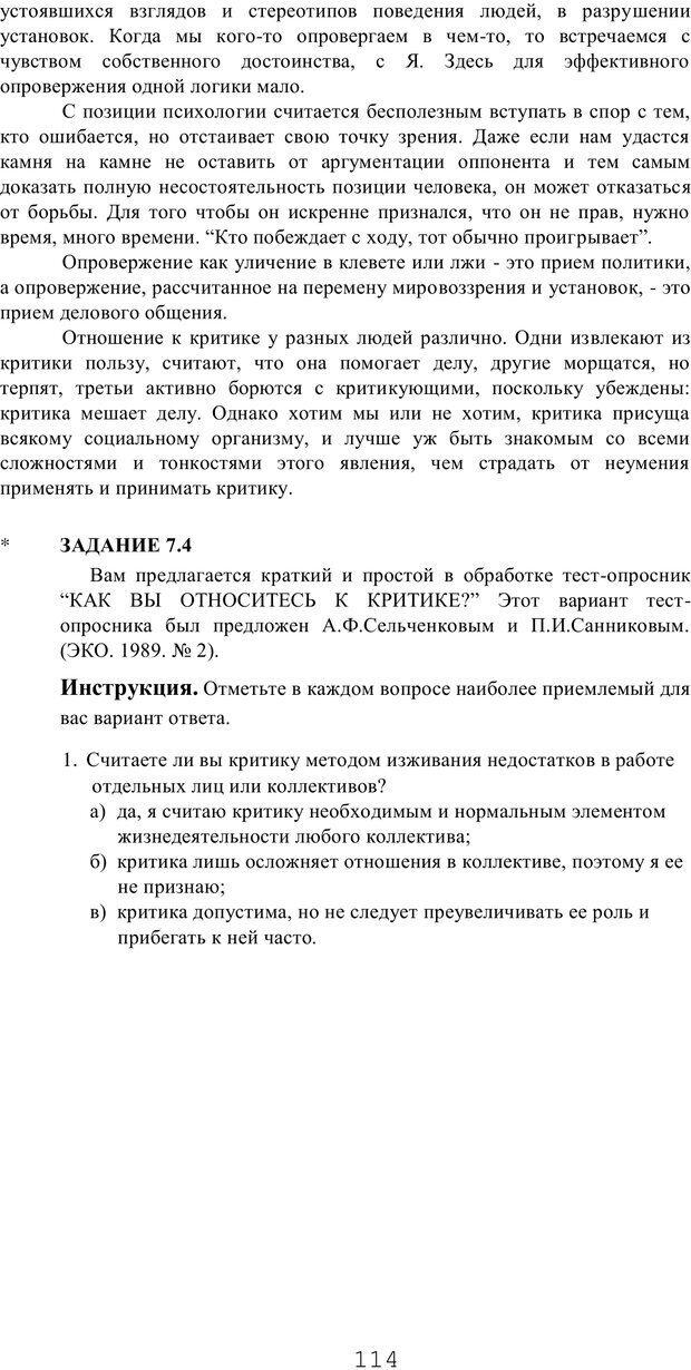 PDF. Мышление в дискуссиях и решениях задач. Милорадова Н. Г. Страница 114. Читать онлайн